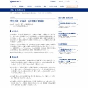 北海道・本社移転企業調査
