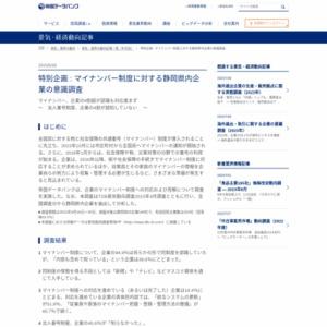 マイナンバー制度に対する静岡県内企業の意識調査