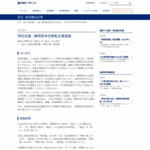 静岡県本社移転企業調査