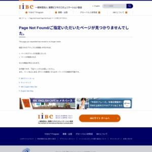 「企業が求めるビジネスミーティング英語力」調査報告書