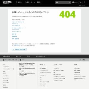 「Industry Eye」 第3回 マニュファクチャリング(自動車セクター) 「自動車業界の最新動向~業界を取り巻くリスク」