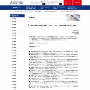 「会員企業の防災対策に関するアンケート」2017年調査