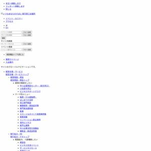 生産性向上・ICT活用状況に関するアンケート調査