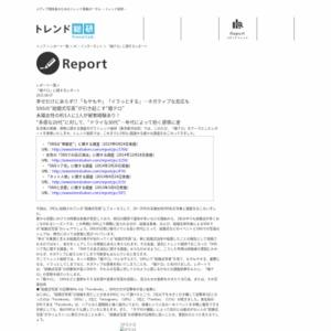 「婚テロ」に関するレポート