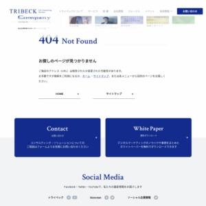 主要企業Webユーザビリティランキング2016 <企業サイト編>