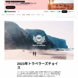トラベラーズチョイス 世界の人気観光スポット2014 動物園 アジア