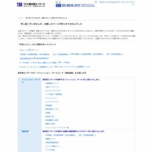 「東日本大震災」関連倒産 2014年5月は12件(5月30日現在)