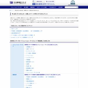 「東日本大震災」関連倒産 2014年7月は12件