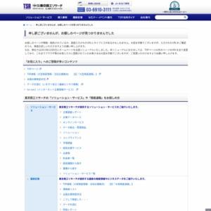 「役員報酬 1億円以上開示企業」調査(6月26日17時現在)