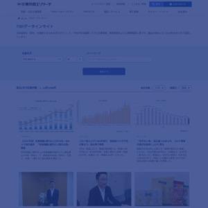 ミネベアグループ・ミツミ電機「統合に伴う取引先」調査