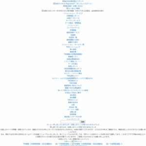 2017年3月期決算 上場企業「役員報酬1億円以上開示企業」調査(6月23日17時現在)