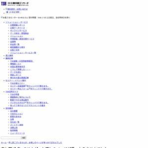 2011年「全国女性社長」調査~名前は「和子」社長が最多~