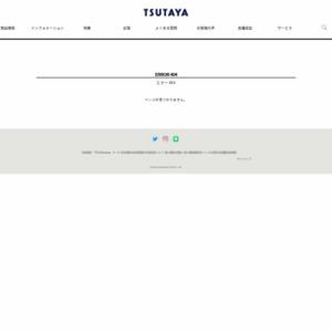 TSUTAYA年間ランキング 2012