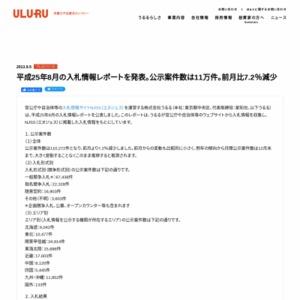 平成25年8月の入札情報レポート