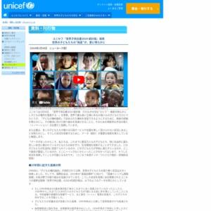 世界子供白書2014-統計版