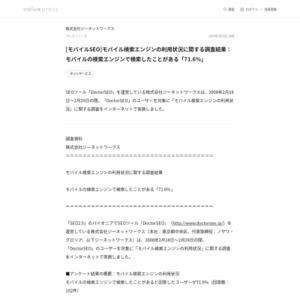 モバイル検索エンジンの利用状況に関する調査結果
