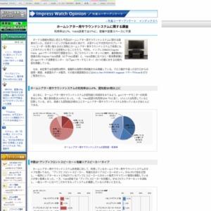 ホームシアター用サラウンドシステムに関する調査