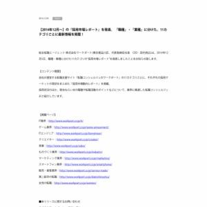 【2014年12月~】の『採用市場レポート』