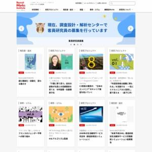 アジア・トップ大学生の就職実態を探索する
