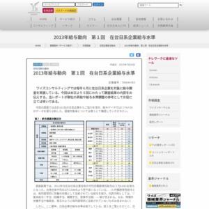 2013年給与動向 第1回 在台日系企業給与水準