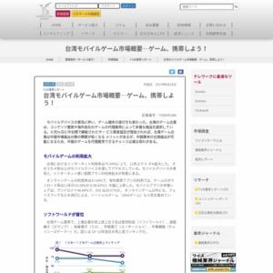 台湾モバイルゲーム市場概要?ゲーム、携帯しよう!