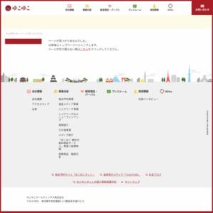 シニアの消費行動に関する調査(2014年3月10日)