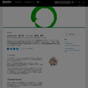 Industry Eye 第12回 テレコム(通信)業界