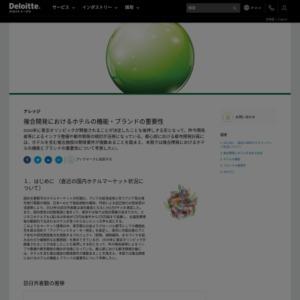 複合開発におけるホテルの機能・ブランドの重要性