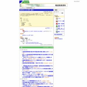 福井県の人口と世帯(推計)