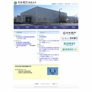 管内主要企業の「冬季賞与および賃金に関するアンケート」(釧路支店)