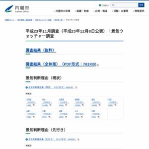 景気ウォッチャー調査(平成23年11月)