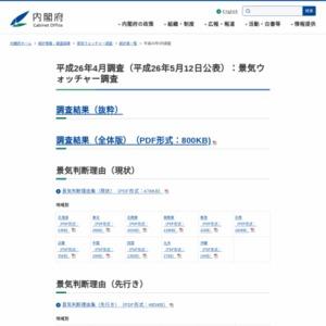 景気ウォッチャー調査(平成26年4月)