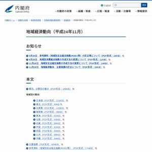 地域経済動向(平成24年11月)