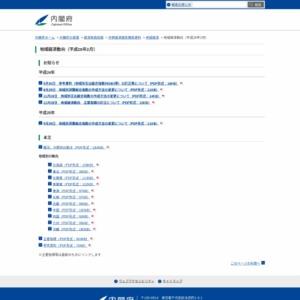 地域経済動向(平成26年2月)