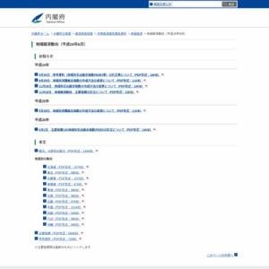 地域経済動向(平成26年8月)