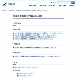 地域経済動向(平成26年11月)