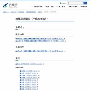 地域経済動向(平成27年5月)