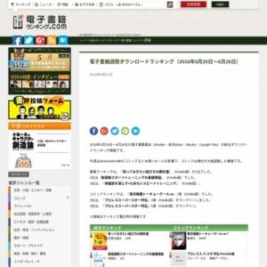 電子書籍週間ダウンロードランキング(2016年6月20日~6月26日)