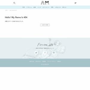 AM総研2017年版 日本における恋愛の現状