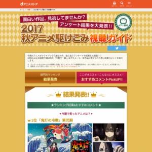 2017年・秋アニメの部門別ランキング