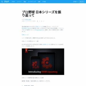 プロ野球 日本シリーズを振り返って
