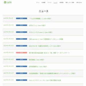 「2016年の支出額」伸び率ランキング