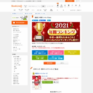 BookLive!2016年間ランキング