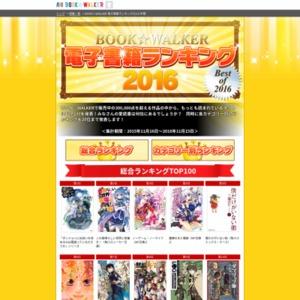 BOOK☆WALKER 2016年間ランキングTOP100