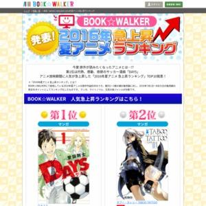 2016年夏アニメ急上昇ランキング