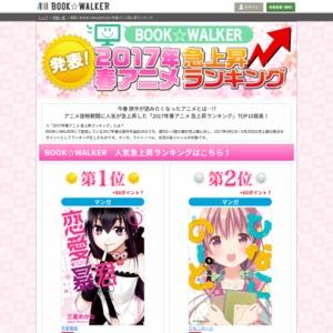 BOOK☆WALKER 2017年春アニメ急上昇ランキング
