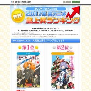 2017年夏アニメ急上昇ランキング