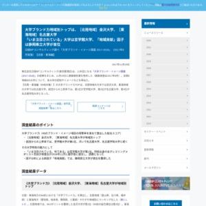 「大学ブランド・イメージ調査 2017-2018」(2017年8月実施)【北陸・東海編】