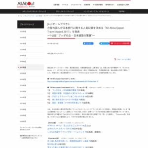 "JAL×オールアバウト 在留外国人が日本旅行に関する人気記事を決める「All About Japan Travel Award 2017」を発表 ~1位は"" ブッダの丘 ? 日本建築の驚異""~"