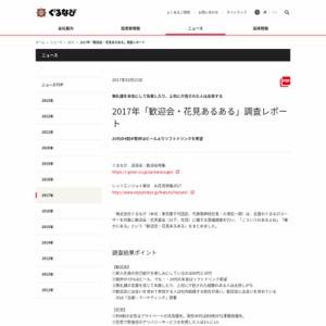 2017年「歓迎会・花見あるある」調査レポート